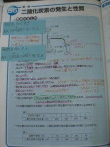 日能研の歩き方-メモチェ4