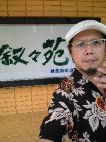 漣ケンタロウ オフィシャルブログ「漣ケンタロウのNO MUSIC、NO NAME!」Powered by アメブロ-090827_1401~0001.jpg