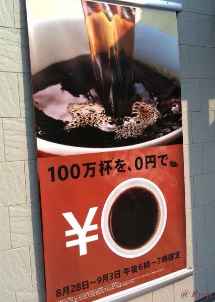 ∞最前線 通信-マック 無料コーヒー