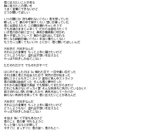 Funky Monkey Babys 告白 歌詞 ピエロの園芸 映画日記