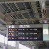 これから東京へ〜の画像