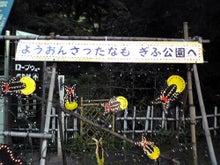 劇映画 「長良川スタンドバイミー1950」-岐阜公園のWelcome