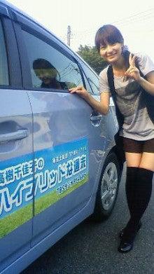 高樹千佳子のオフィシャルブログ 『ちーたか』-200908251645000.jpg