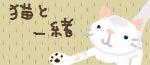 猫と一緒-banner