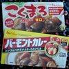 ハウス食品プレミアムナイトご招待キャンペーン☆の画像
