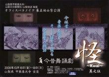 原田喧太オフィシャルブログ「喧太の一言いわして」 Powered by アメブロ-2009083116010000.jpg
