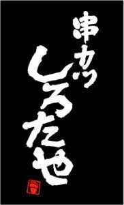 ジャイアント白田オフィシャルブログ「ジャイアント白田の大食いブログ」powered by アメブロ-shirotaya