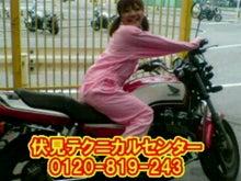 松村ひかるオフィシャルブログ「ぴかるんばのるんるん日和~♪」-2009083123140000.jpg