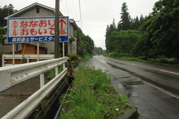 第5回 国道49号七折峠旧道 かつ...