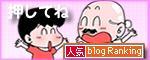 爆笑せきらら日記-bana4