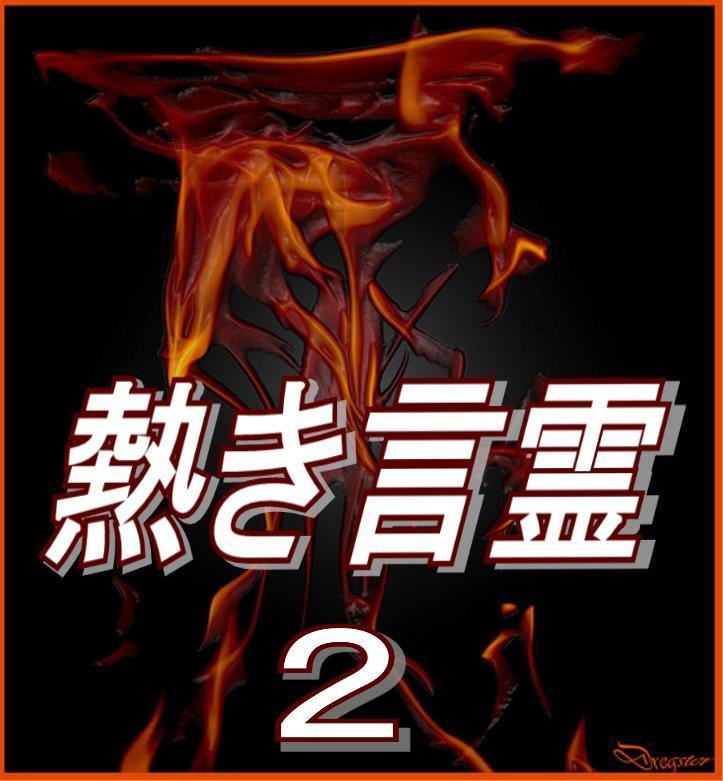 YUKIの熱き言霊 2