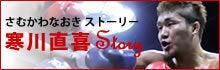 """寒川直喜ブログ""""FIGHTING VAGABOND""""-寒川 直喜STORY"""