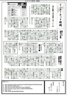 nikkorimakuのブログ-新聞案 第一回目