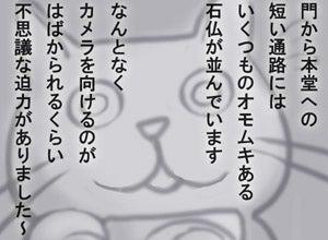 【漫画】ねこ並み☆気ままに気分転換-長安寺4