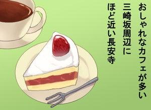 【漫画】ねこ並み☆気ままに気分転換-長安寺1