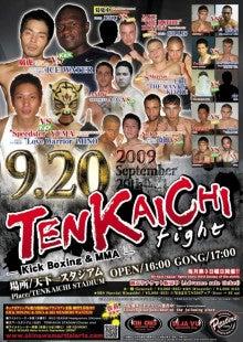 天下一ブログ Tenkaichi Blog
