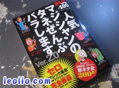 イラストレーターleolio 『歩こうの会 おざな(Ozana)』-maji