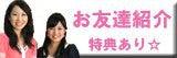 スタッフS ブログ 客室乗務員 就職 転職 日本一を目指す!