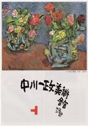 ブレッド&サーカス・ブログ-中川一政美術館