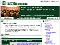 NPO法人 住まいの構造改革推進協会