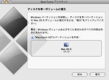 MacやらiPhoneブログ-ディスクを単一ボリュームに復元