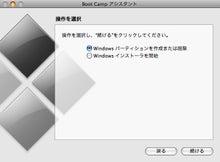 MacやらiPhoneブログ-Windowsパーティションを作成または削除