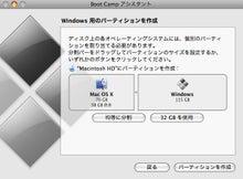 MacやらiPhoneブログ-Windows用のパーティションを作成