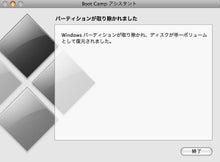 MacやらiPhoneブログ-パーティションが取り除かれました