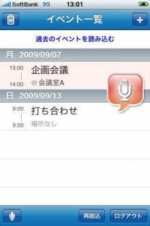 $『iPhone』オススメ情報-.JP-
