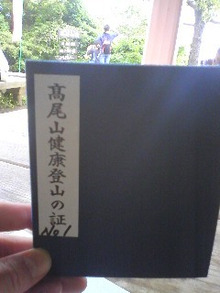 MCゴトウライタのブログ-高尾山_0005.jpg