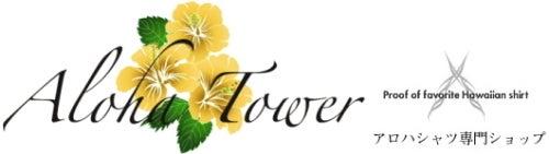 ≪Aloha Tower Blog≫-アロハタワー(アロハシャツ専門店)