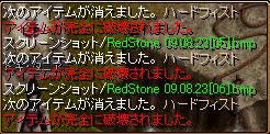 全異常抵抗を私に・・・-9/9encha6
