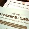 一次試験合格証書が到着の画像