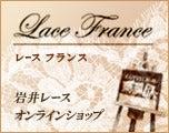 青山よりファッション最新情報等を発信!~Iwai Lace~