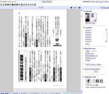黒澤公人のドキュメンテーションシステムの100年(1960年-2060年)