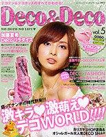 月姫ティアラのキラキラハッピーブログ★-caramel ribbon--Deco&Deco5s