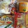 秋の商品。芋、栗、かぼちゃ!の画像