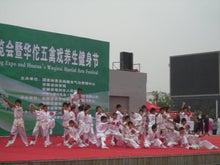 中国武術・横浜武術院のblog-博覧会4