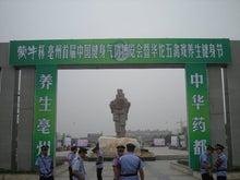 中国武術・横浜武術院のblog-博覧会2