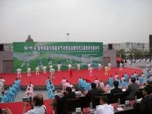 中国武術・横浜武術院のblog-式典5