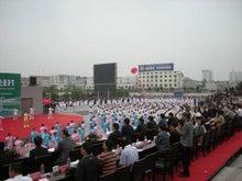 中国武術・横浜武術院のblog-式典6