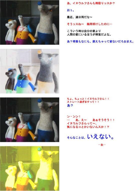 eena4コマ厳選集!!