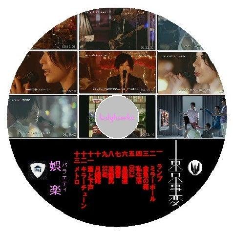 コヱを潜めて東京事変 ・ 椎名林檎 - CD Label
