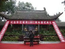 中国武術・横浜武術院のblog-華侘記念館2