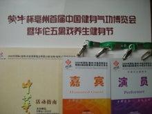 中国武術・横浜武術院のblog-カード