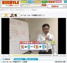 元早稲田アカデミーカリスマ講師