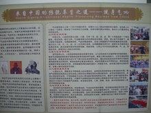 中国武術・横浜武術院のblog-健身気功