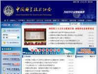 千葉木鶏クラブ-中国対外応用技術交流促進会