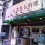 台湾屋台ラーメン? …