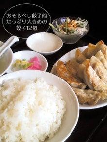 $GOO THE  COKKE @札幌-餃子館餃子